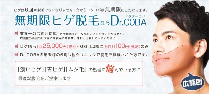 ドクターコバ 大阪院