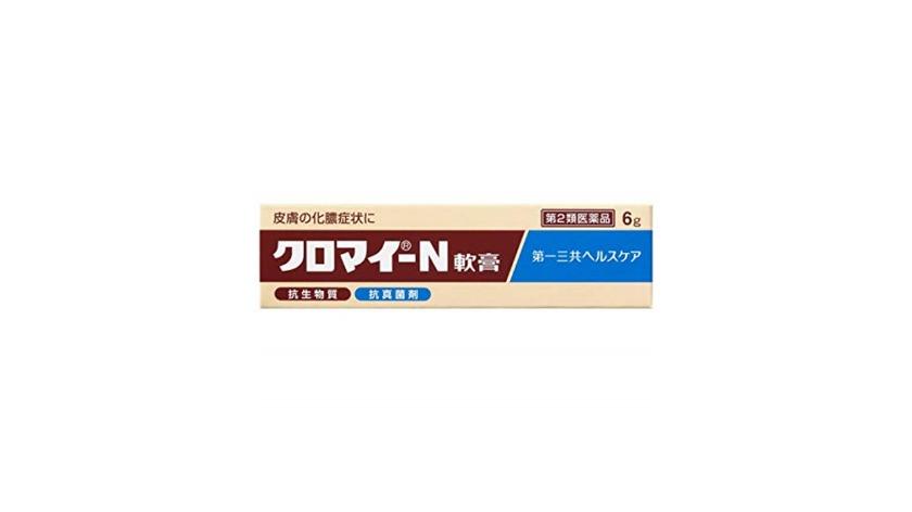 クロマイ-N軟膏