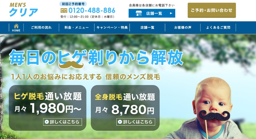 メンズクリア 新宿・池袋店