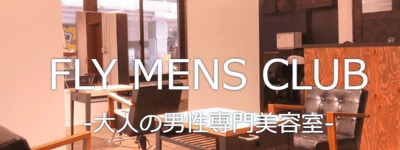 FLY MEN'S CLU(フライメンズクラブ)