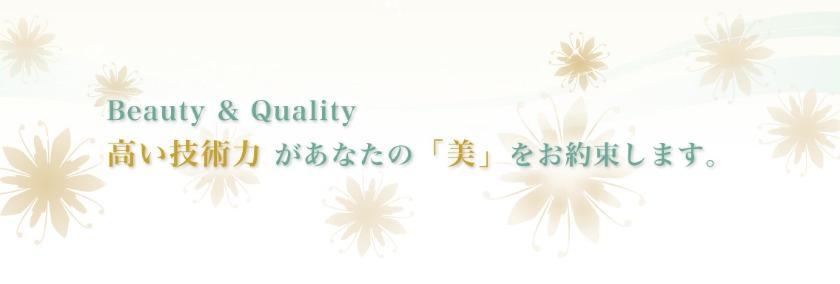 有楽町高野美容クリニック公式サイト