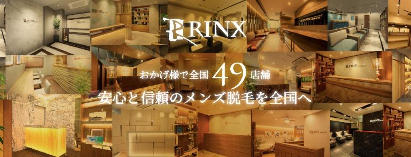 RINX(リンクス) 横浜駅前店