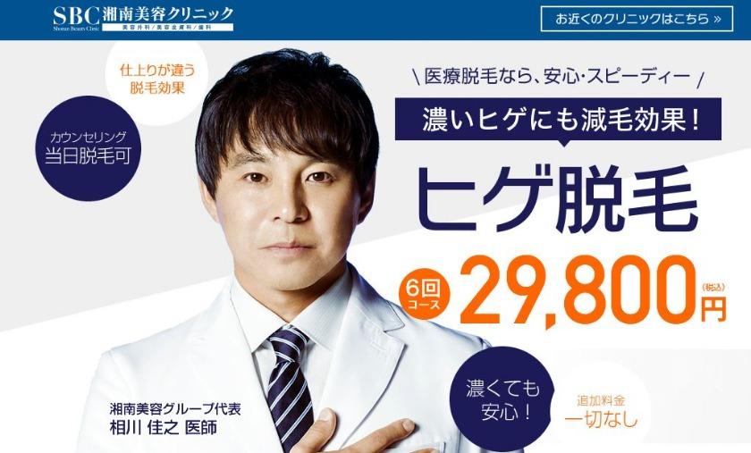 湘南美容クリニック公式サイト