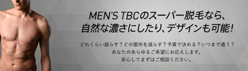 MEN'S TBC 高崎店