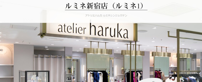 アトリエはるか ルミネ新宿店(ルミネ1)