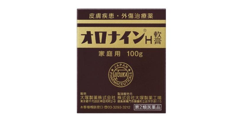 オロナイン軟膏H