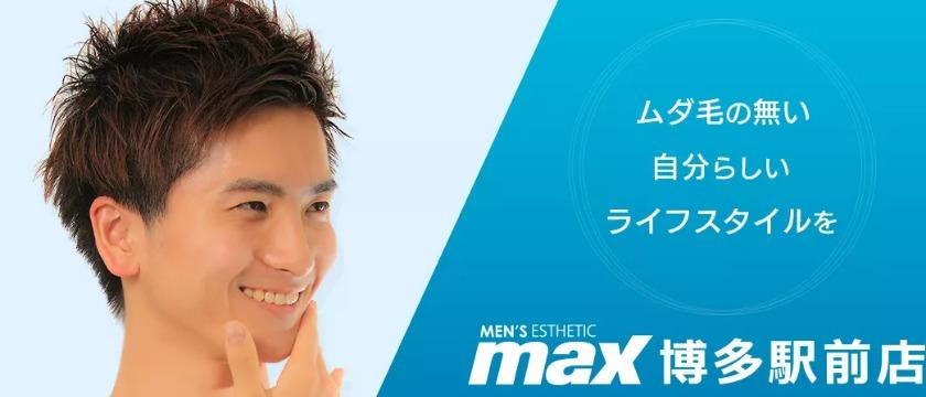 メンズ脱毛MAX 博多駅前店
