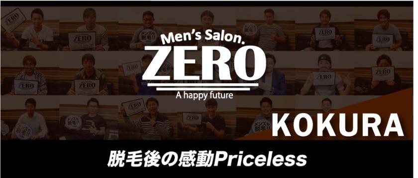 ヒゲ脱毛ZERO 北九州小倉店