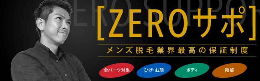 ZERO公式サイト