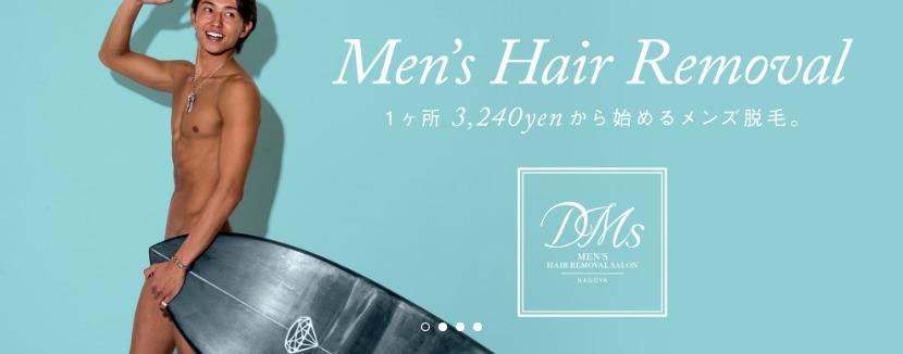 DMs公式サイト