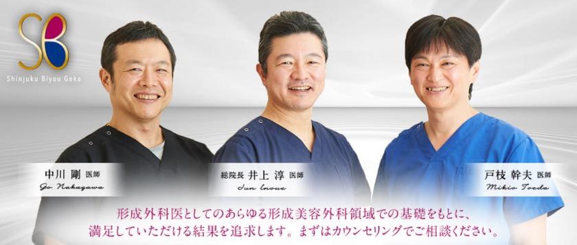 新宿美容外科クリニック 新宿院