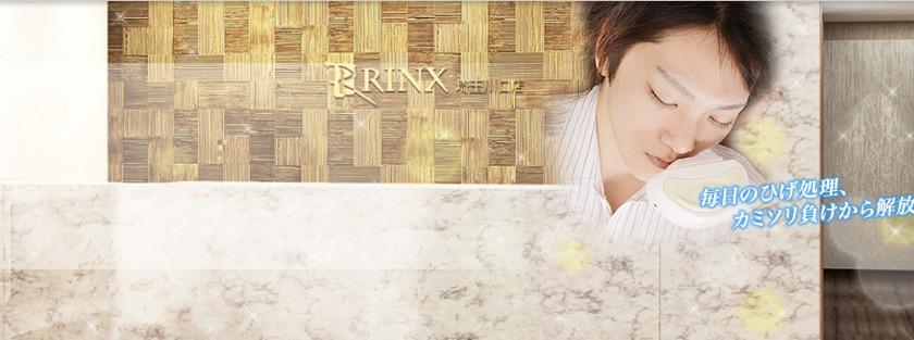 RINX(リンクス) 新宿店