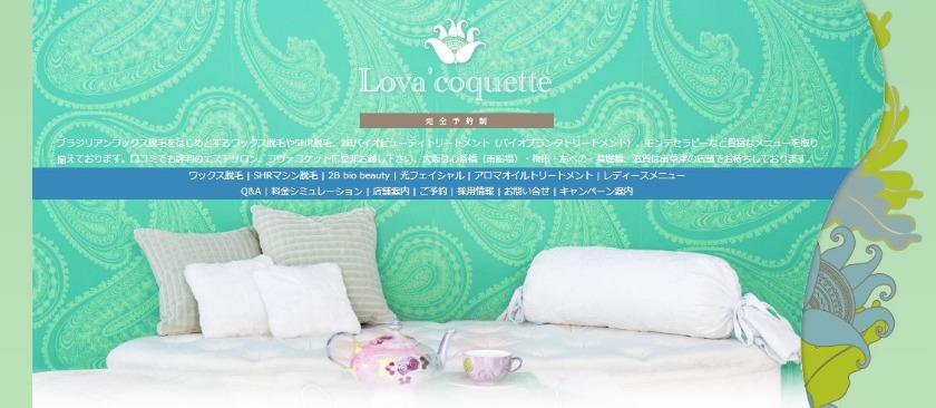 Lova'coquette(ラヴァコケット)
