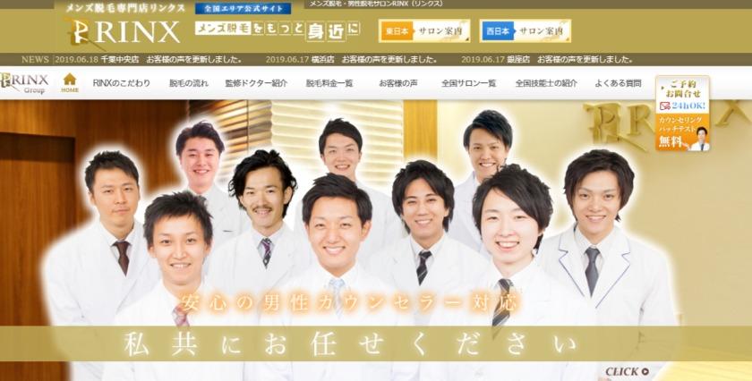RINX 北海道札幌店・札幌駅北口店