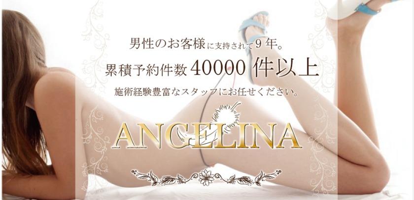 ANGELINA(アンジェリーナ)