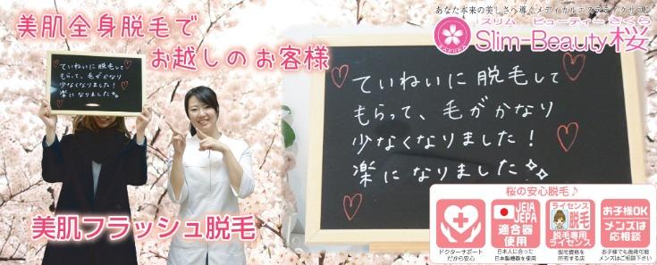 スリムビューティー桜
