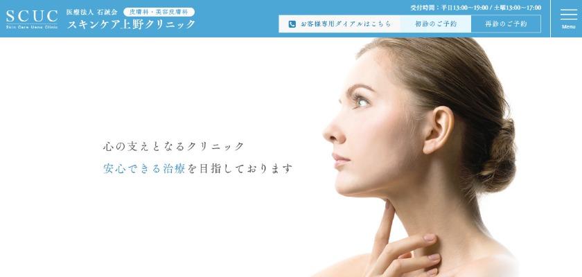 上野駅前皮膚科