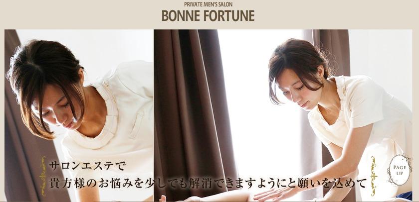 BONNE FORTUNE(ボンヌフォルチュンヌ)