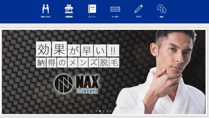 メンズ脱毛サロンNAX 渋谷店