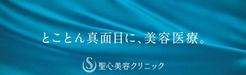 聖心美容外科 広島院