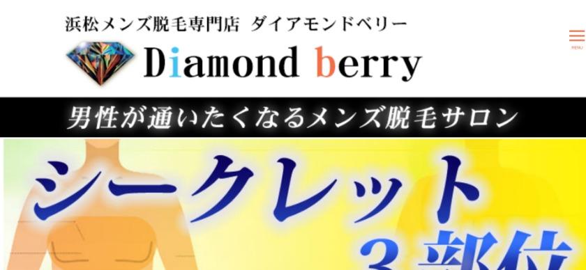 ダイアモンドベリー