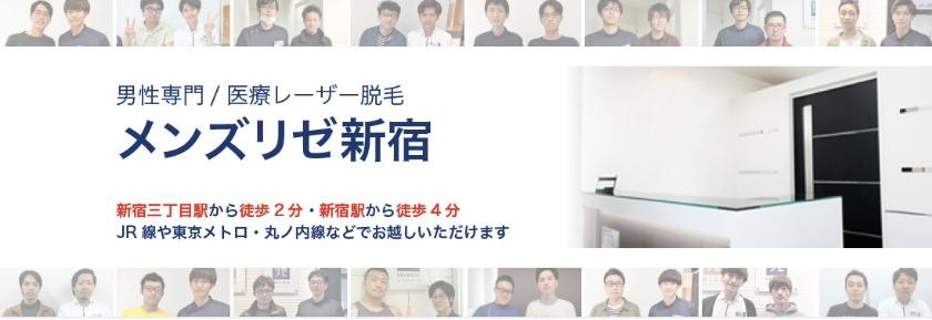 MEN'S RIZE(メンズリゼ) 新宿店