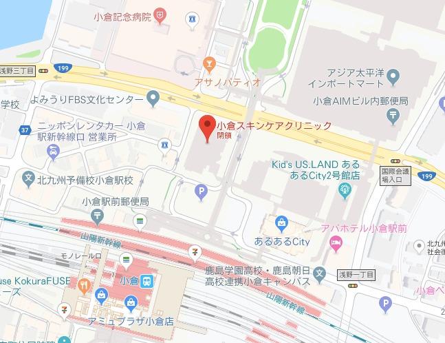 小倉スキンケアクリニック