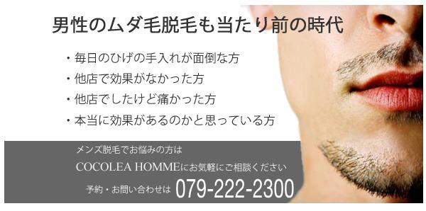 COCOLEA HOMME姫路