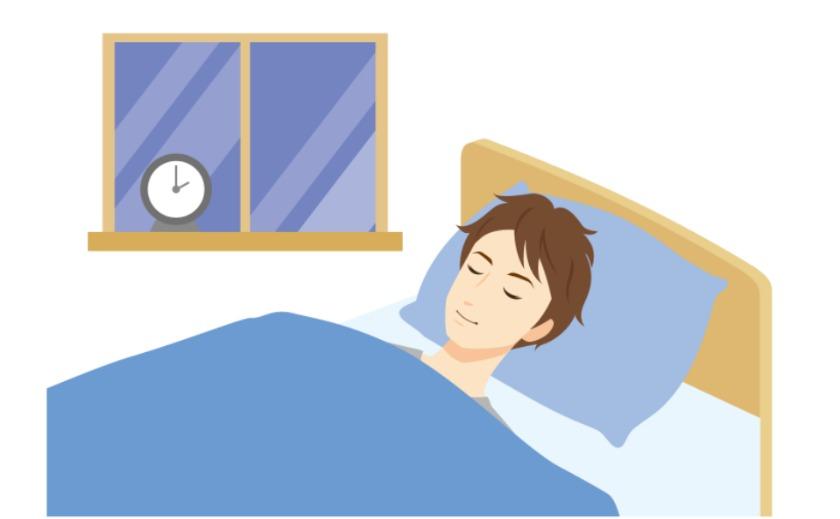 十分な睡眠時間の確保