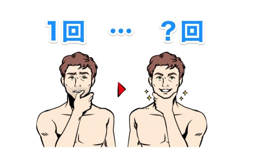 髭脱毛に必要な回数と期間