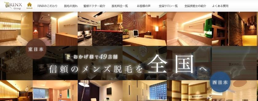 RINX(リンクス)埼玉大宮店