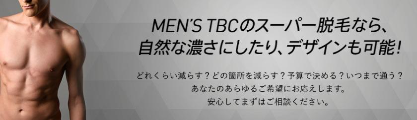 メンズTBC 那覇新都心店