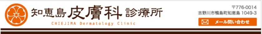 知恵島皮膚科診療所