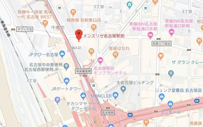 メンズリゼ 名古屋駅前院