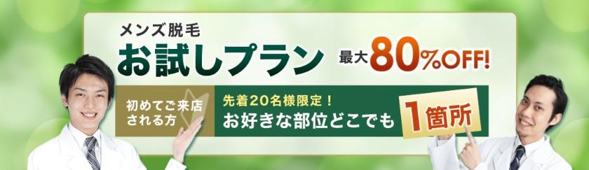 メンズクリア名古屋店のVIO脱毛!初回は50%OFF