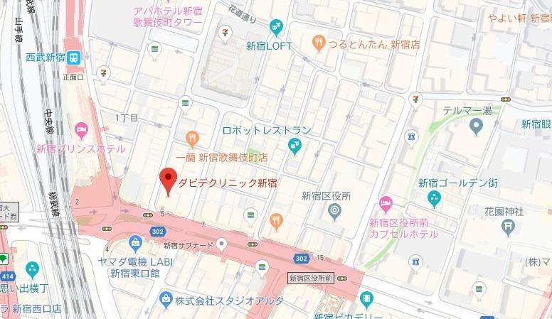 ダビデクリニック新宿