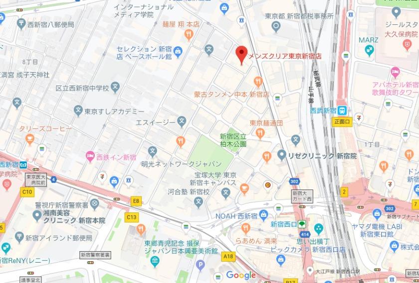 メンズクリア新宿