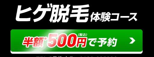 脱毛体験500円