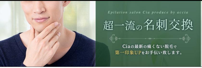 Cia公式サイト