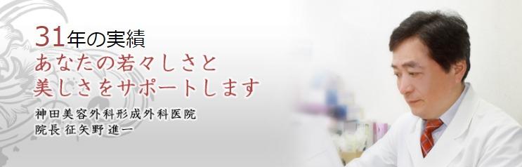 神田美容外科形成外科医院