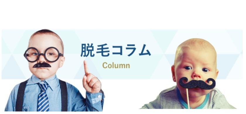 大阪梅田のヒゲ・メンズ脱毛コラム