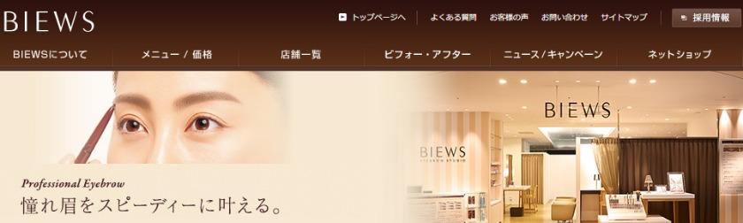 BIEWS EYEBROW STUDIO 横浜モアーズ店