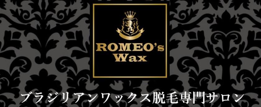 ロミオズワックス 新宿店