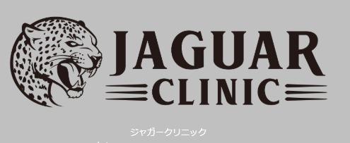ジャガークリニック公式サイト