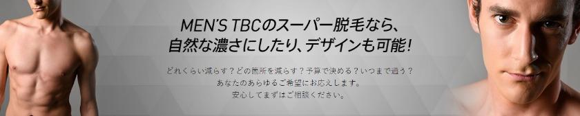 メンズTBCのスーパー脱毛のすべてを紹介