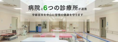 倉持医院 公式サイト
