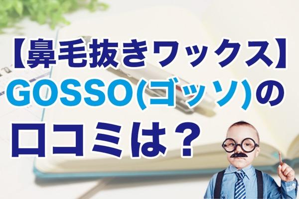 【鼻毛抜きワックス】GOSSO(ゴッソ)の口コミは?正しい使い方も紹介!