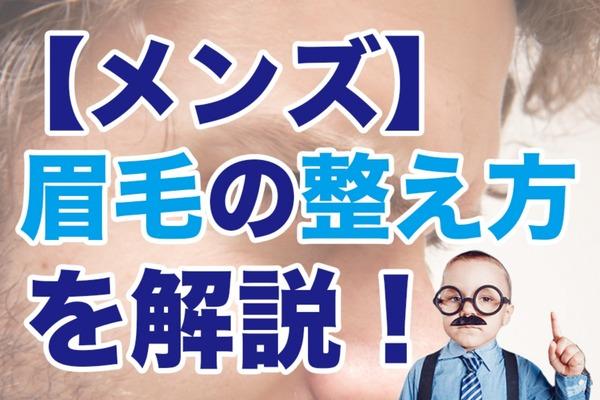 【メンズ】男の眉毛の整え方を解説!イケ眉の手入れと剃り方のテクニックとは?