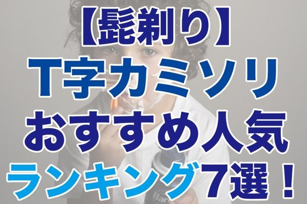 【髭剃り】T字カミソリおすすめ人気ランキング7選!最強のひげそりを厳選!