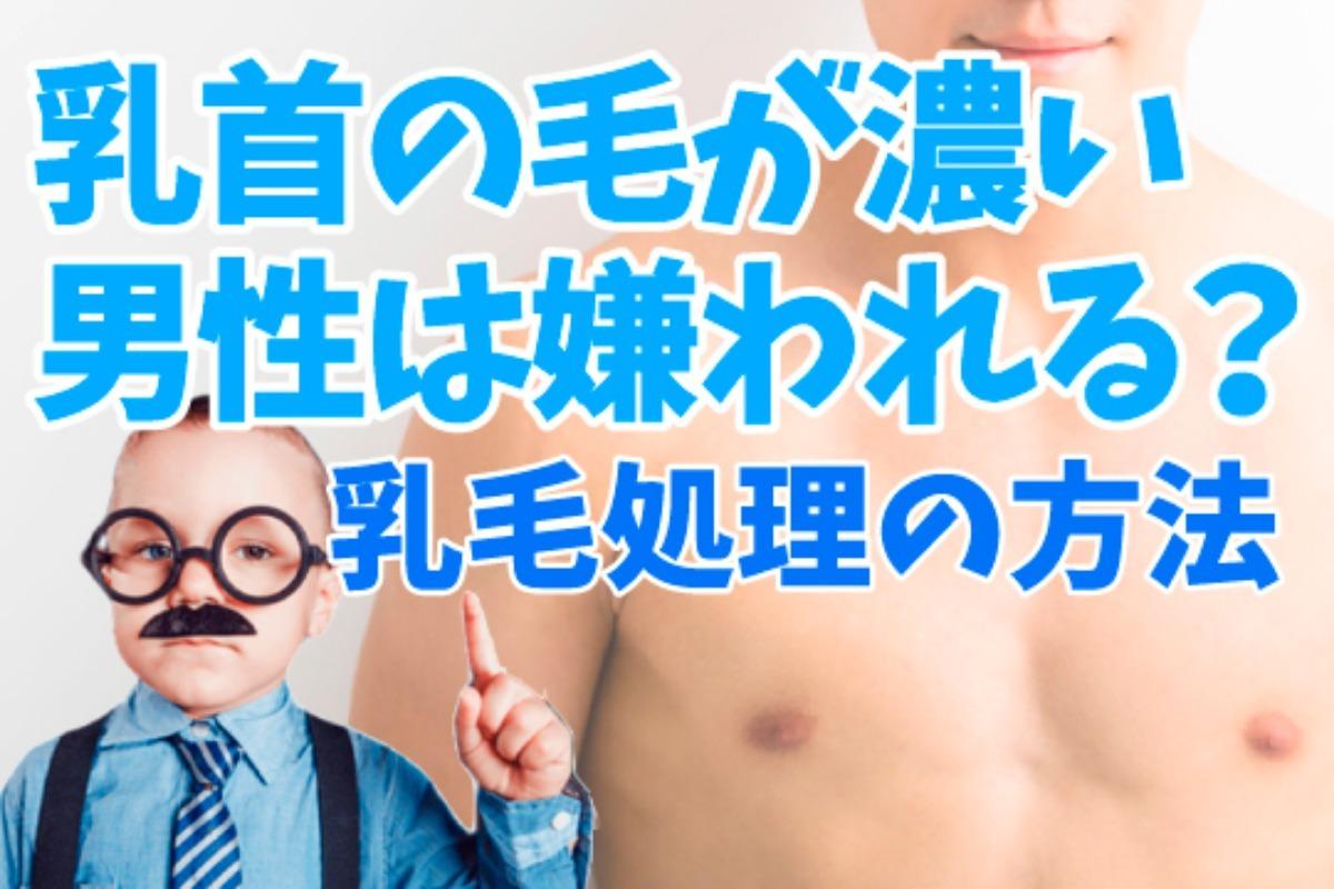 乳首の毛が濃い男性は嫌われる?乳毛を処理する3つの方法【メンズ】